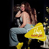 Tamalli Nag7a by Haifa Wehbe