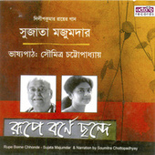 Rupe Borne Chhonde by Various Artists