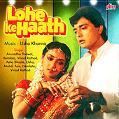 Lohe Ke Haath by Various Artists