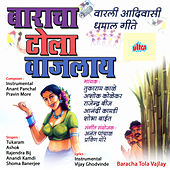 Baracha Tola Vajlay by Various Artists