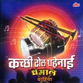 Kachi Dhol Sahenai Dhamal Dandiya by Unspecified