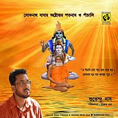 Lokenath Babar Astotor Shato Naam O Panchali de Subhendu Das