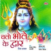 Chalo Bhole Ke Dwar de Sanjay Sawant