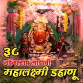 38 Non Stop Ladachi Mahalaxmi (Dahanu) by Various Artists