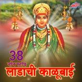38 Non Stop Ladachi Kalubai by Various Artists