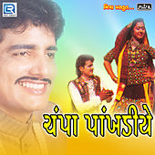 Champa Pakhaniye van Various Artists