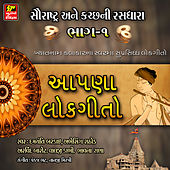 Apnalokgeet Part 1 van Various Artists