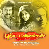 Pudhiya Mannargal by Various Artists