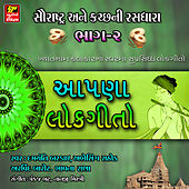 Apanalok geet Part 2 van Various Artists
