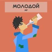 Молодой by MP
