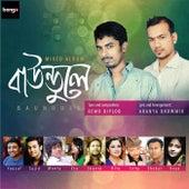 Baundule by Various Artists