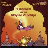 O Aladin Kai To Magiko Lyhnari von Various Artists