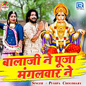 Balaji Ne Pooja Mangalwar Ne by Pushpa Choudhary