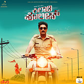 Kiladi Police by Various Artists
