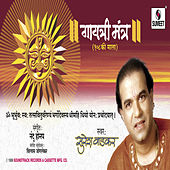Gayatri Mantra by Suresh Wadkar
