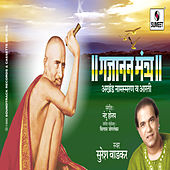 Gajanan Mantra by Suresh Wadkar
