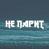 Не парит von #RuslanDamu