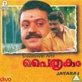 Paithrukam (Original Motion Picture Soundtrack) de Various Artists
