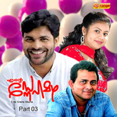 Ente Sneha Mazha, Vol. 3 de Various Artists