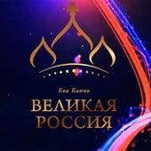 Великая Россия van Ева Канна