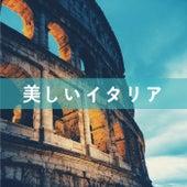 美しいイタリア de Various Artists