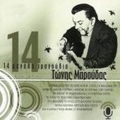 14 Megala Tragoudia von Tonis Maroudas (Τώνης Μαρούδας)