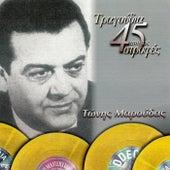 Tragoudia Apo Tis 45 Strofes von Tonis Maroudas (Τώνης Μαρούδας)
