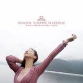 Воздух, Космос и Сердце (Жызнетворная медитация) by Meditation Music Zone
