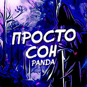 Просто сон by Panda