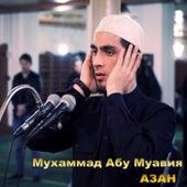 Азан by Мухаммад Абу Муавия