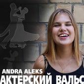 Актёрский вальс by Andra Aleks