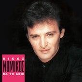 Nikos Nomikos (Νίκος Νομικός):