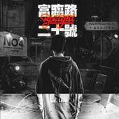 富臨路二十號 by BB-Eight