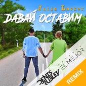 Давай оставим (Anthony El Mejor & Denis Rublev Remix) de Julia Lasker