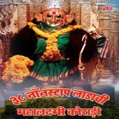 38 Non Stop Ladachi Mahalaxmi (Koradi) de Chorus