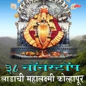 38 Non Stop Ladachi Mahalaxmi (Kolhapur) de Bharti Madhavi