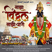 Majha Vitthal Majhi Vari de Vilas Bua Deshmukh