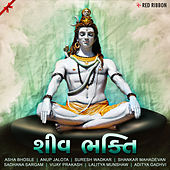 Shiv Bhakti- Gujarati by Srinivasa Sarma