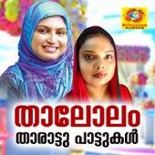 Thalolam Tharattu Pattukal by Rahana, Sajitha, Sibella