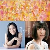 LISTEN TO THE UNIVERSE - Hisako Kawamura plays Aya Eiden by Hisako Kawamura