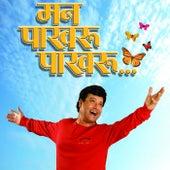 Man Paakhru Paakhru by Sachin Pilgaonkar