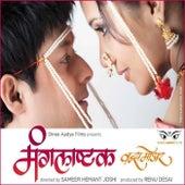Mangalashtak Once More de Swapnil Bandodkar