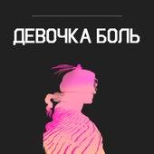 Девочка боль de Matthew Karpovsky
