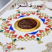 سورة الشعراء by بديع العافي