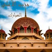 حزب الأعلى المبارك de عبد المطيع بركات