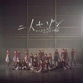 Futari Saison - EP von 欅坂46