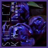 Yi Qie Ye Yuan Yi (EP Version) de Shirley Kwan