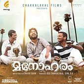 Manoharam (Original Motion Picture Soundtrack) by Sanjeev T