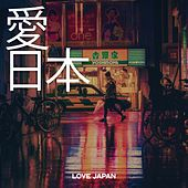 愛 日本 (Love Japan) by Various Artists