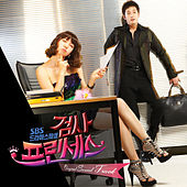 Prosecutor Princess OST by Oh Joon Sung